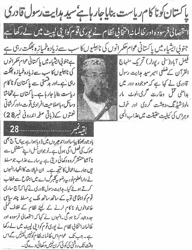 Pakistan Awami Tehreek  Print Media Coverage Daily Umeed e insaf