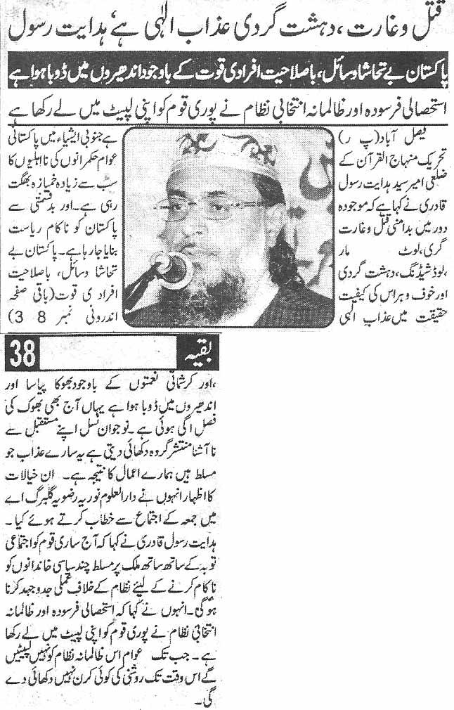 Pakistan Awami Tehreek  Print Media Coverage Daily Shelter