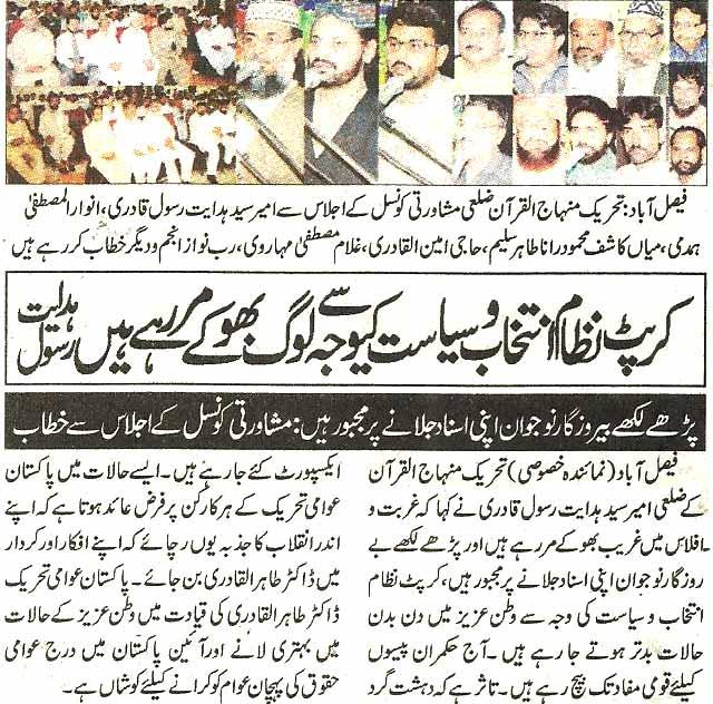 Pakistan Awami Tehreek  Print Media Coverage Daily Nawa-i-waqt page 2