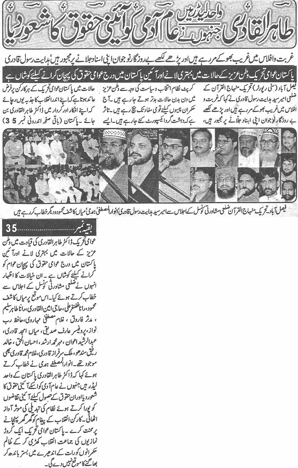Pakistan Awami Tehreek  Print Media Coverage Daily Zarb e aahan Back page