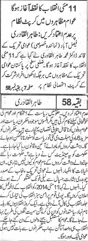 Pakistan Awami Tehreek  Print Media Coverage Daily Nawa-i-waqt Back page
