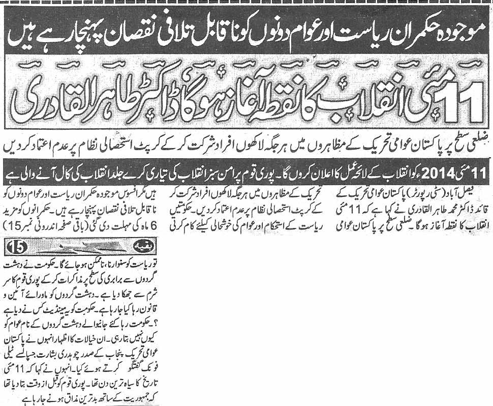 Pakistan Awami Tehreek  Print Media Coverage Daily Shelter News Back page