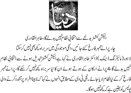 Pakistan Awami Tehreek  Print Media Coverage Daily Dunya-