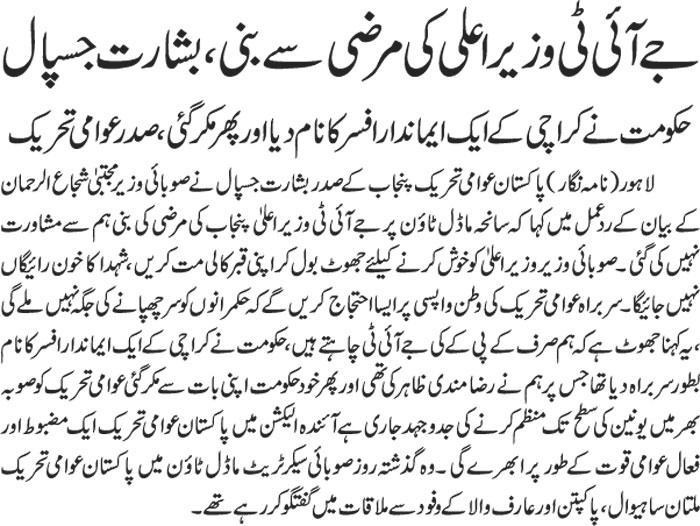 Pakistan Awami Tehreek  Print Media Coverage Daily Jehan pakistan-