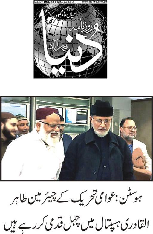 Pakistan Awami Tehreek  Print Media Coverage Daily Dunya---