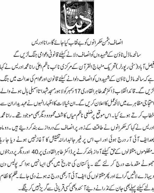 Pakistan Awami Tehreek  Print Media Coverage Daily Dunya page p