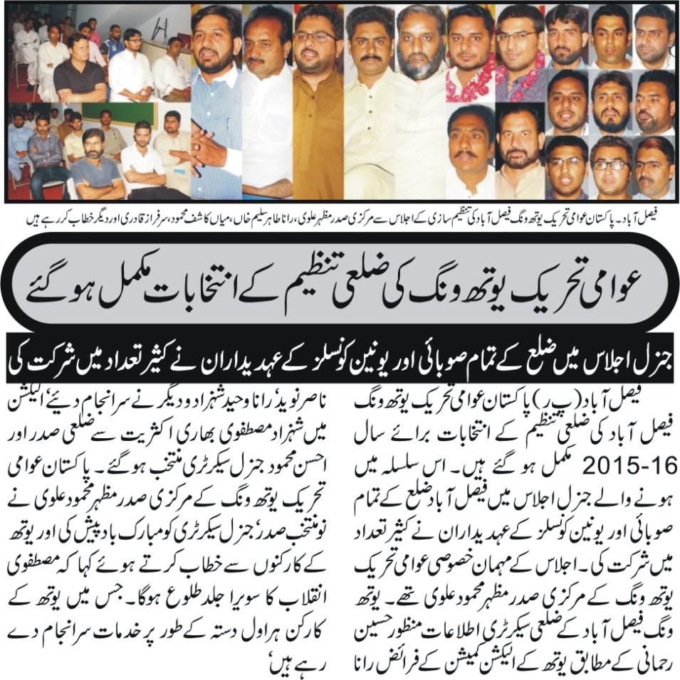 Rare Newspapers & Magazines Headlines about Pakistan