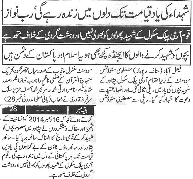 Pakistan Awami Tehreek  Print Media Coverage Daily-Paigham-page-3