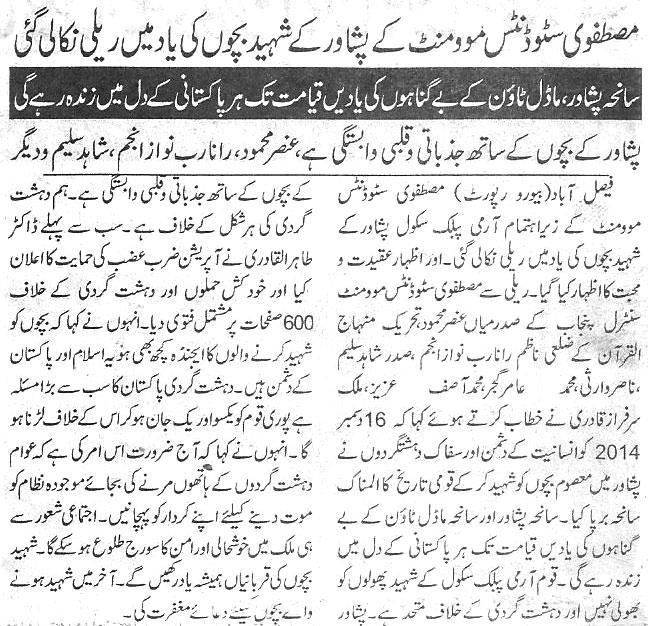 Pakistan Awami Tehreek  Print Media Coverage Daily-Ausaf-page-4