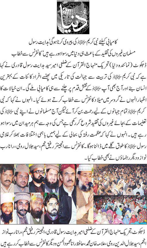 Pakistan Awami Tehreek  Print Media Coverage Daily-Dunya-page-2
