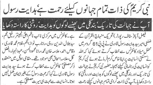 Pakistan Awami Tehreek  Print Media Coverage Daily-Jang-page-2