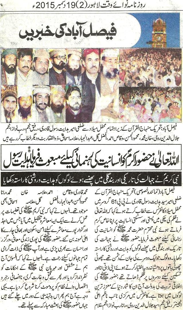 Pakistan Awami Tehreek  Print Media Coverage Daily-Nawa-waqt-page-2