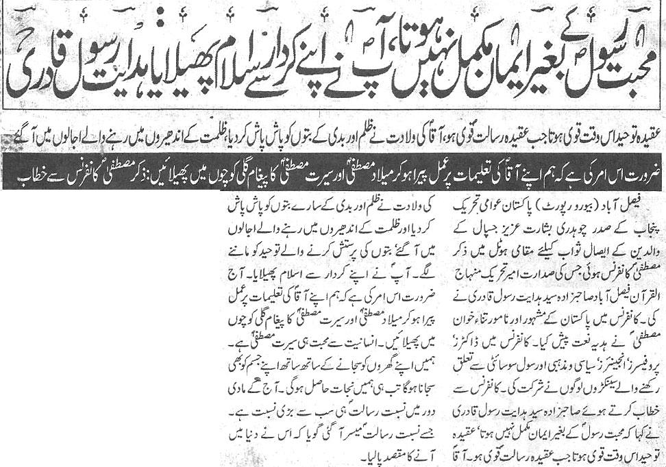 Pakistan Awami Tehreek  Print Media Coverage Daily-Ausaf