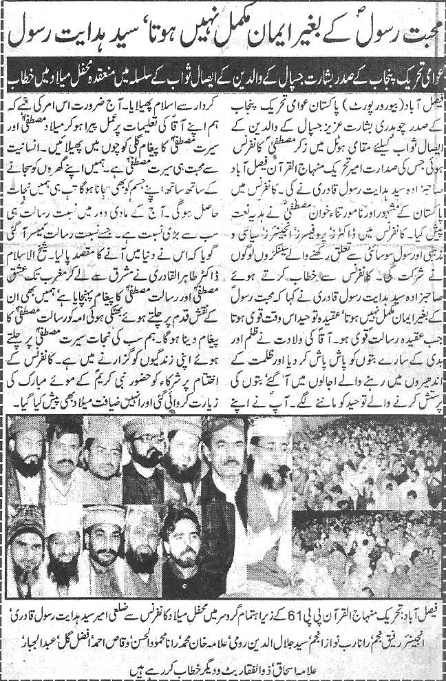 Pakistan Awami Tehreek  Print Media Coverage Daily-Pakistan