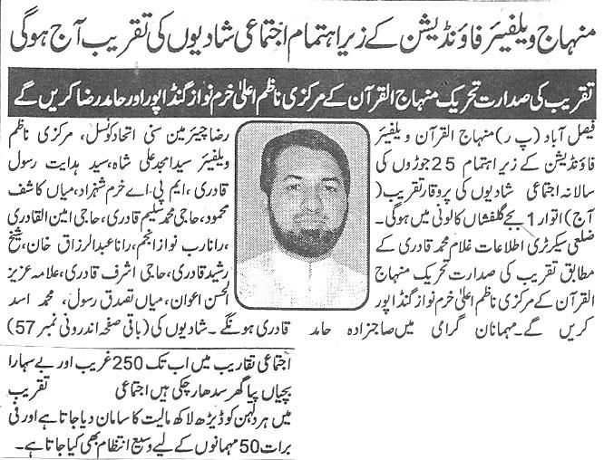 Pakistan Awami Tehreek  Print Media Coverage Daily-Aman-page-8