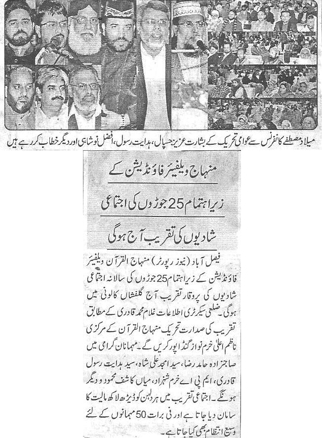 Pakistan Awami Tehreek  Print Media Coverage Daily-Nai-Baat-page-3