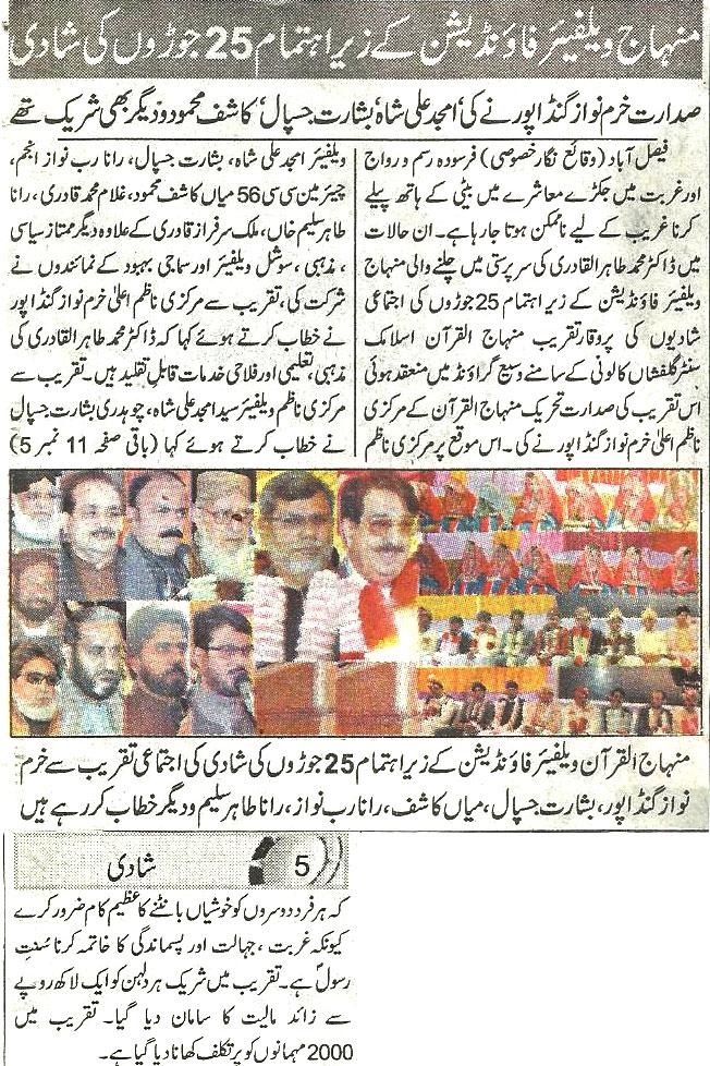 Pakistan Awami Tehreek  Print Media Coverage Daily-Express-page-9