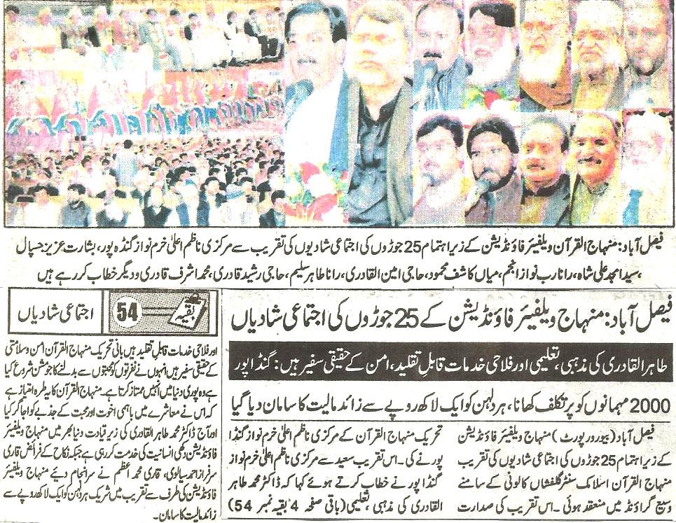Pakistan Awami Tehreek  Print Media Coverage Daily-Jinnah-Back-page