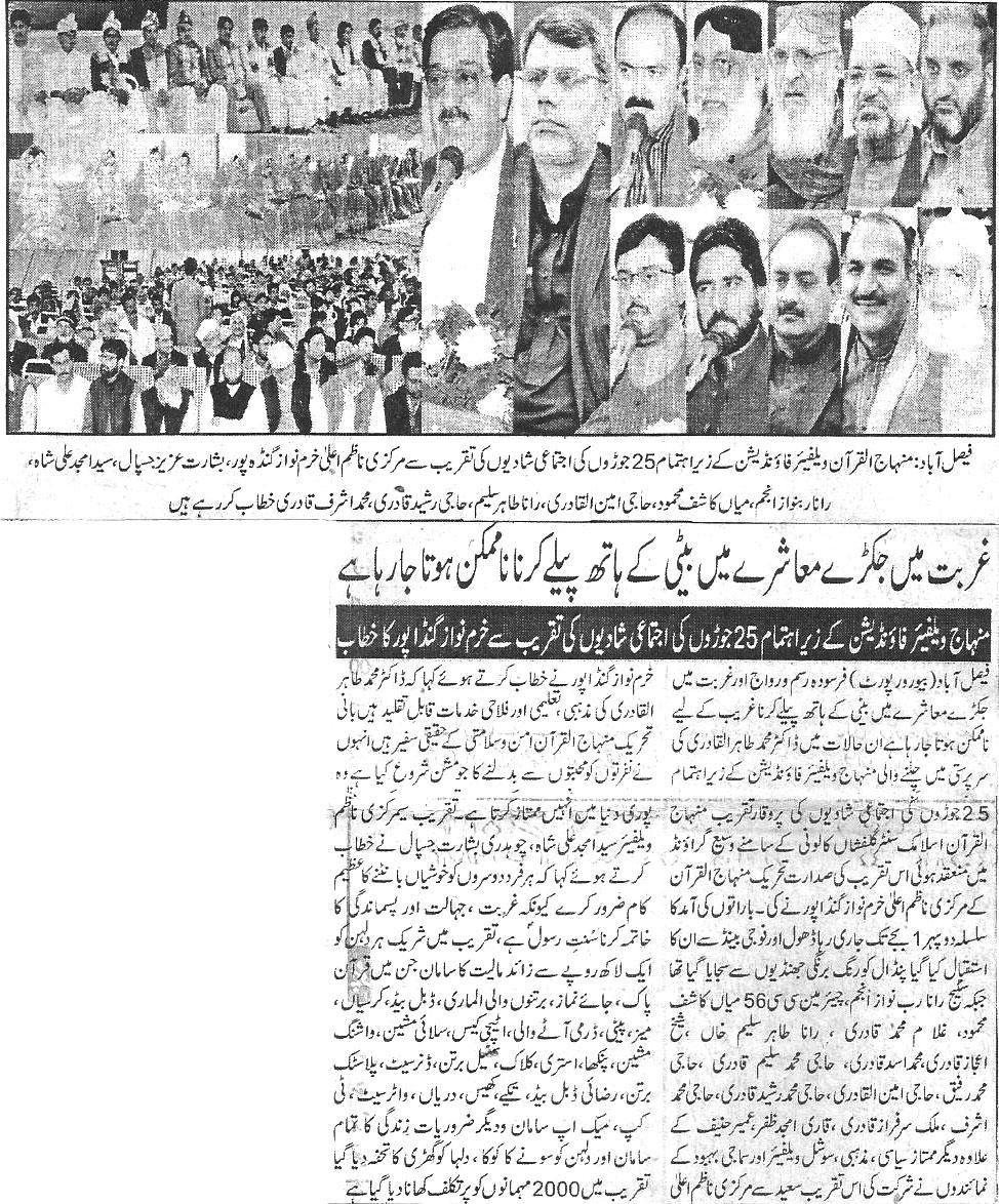 Pakistan Awami Tehreek  Print Media Coverage Daily-Pakistan-page-3