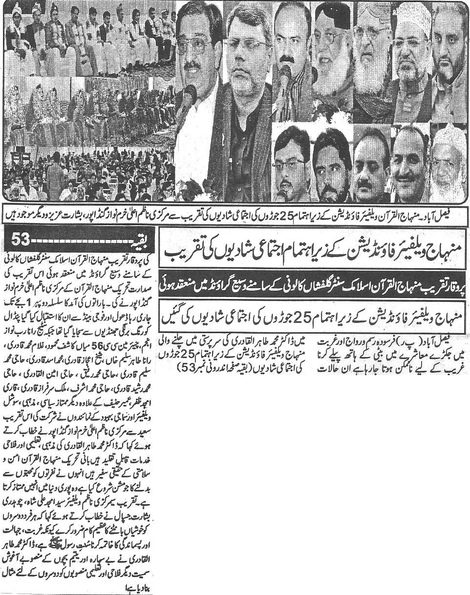 Pakistan Awami Tehreek  Print Media Coverage Daily-Faisalabad-Report-Bac