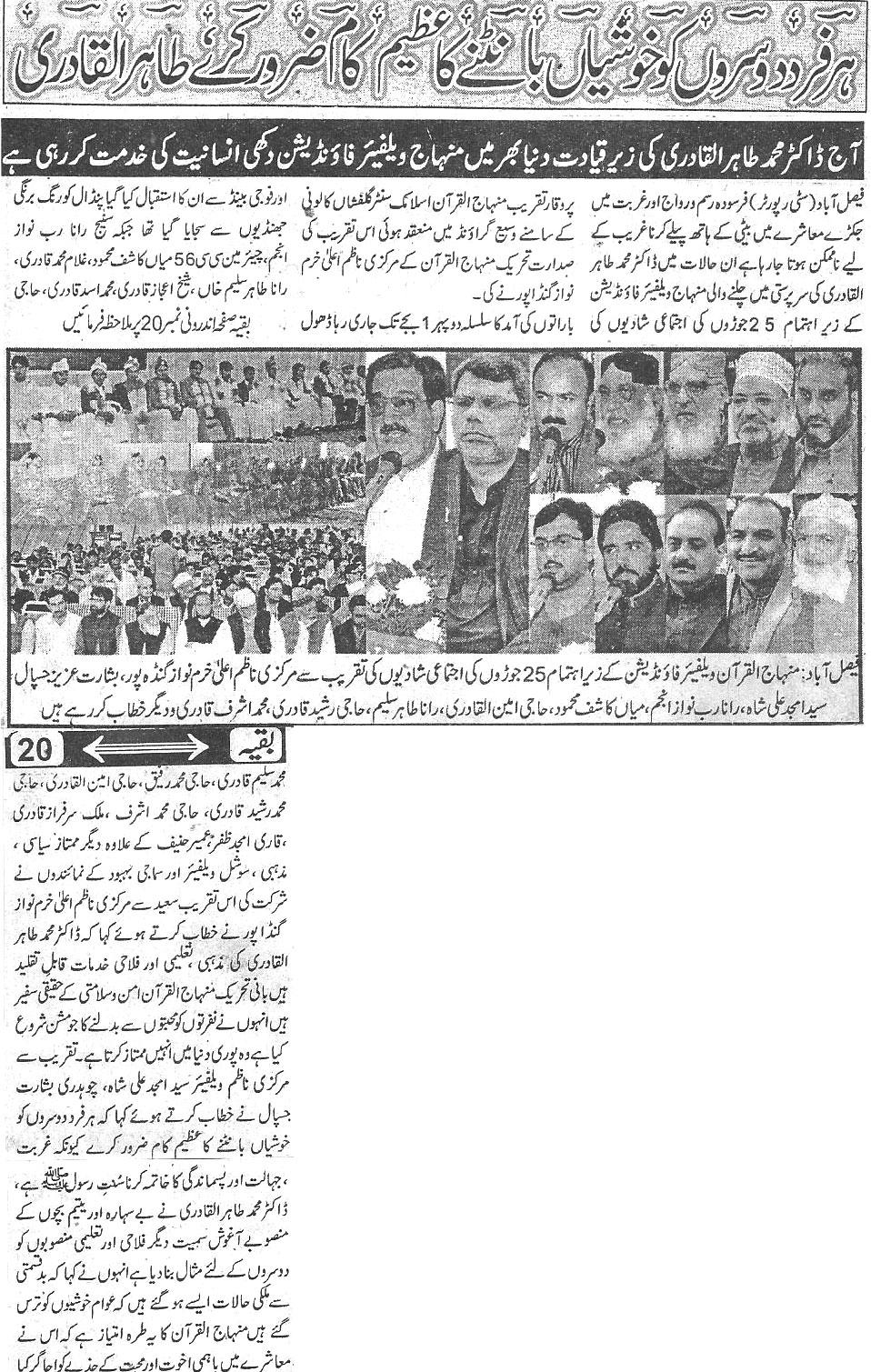 Pakistan Awami Tehreek  Print Media Coverage Daily-Naya-ujala-page-3.jpg