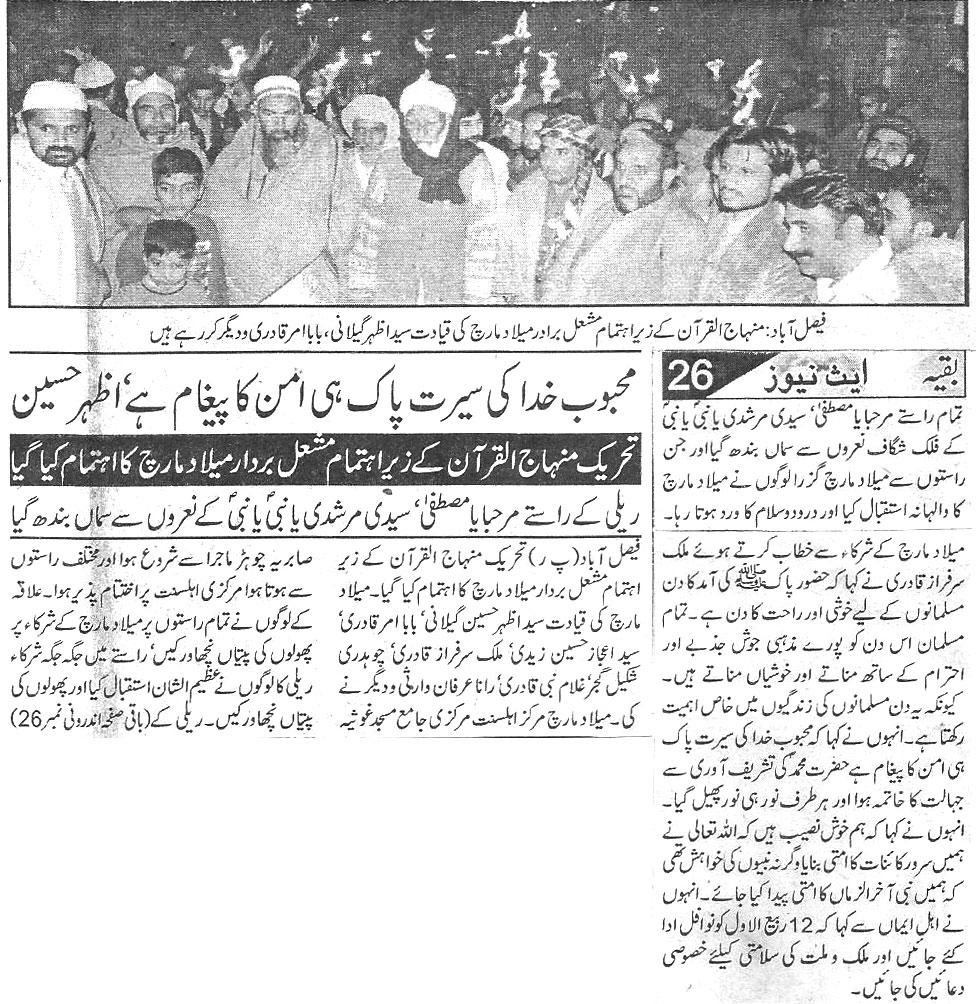 Pakistan Awami Tehreek  Print Media Coverage Daily-Ace-news-page-2