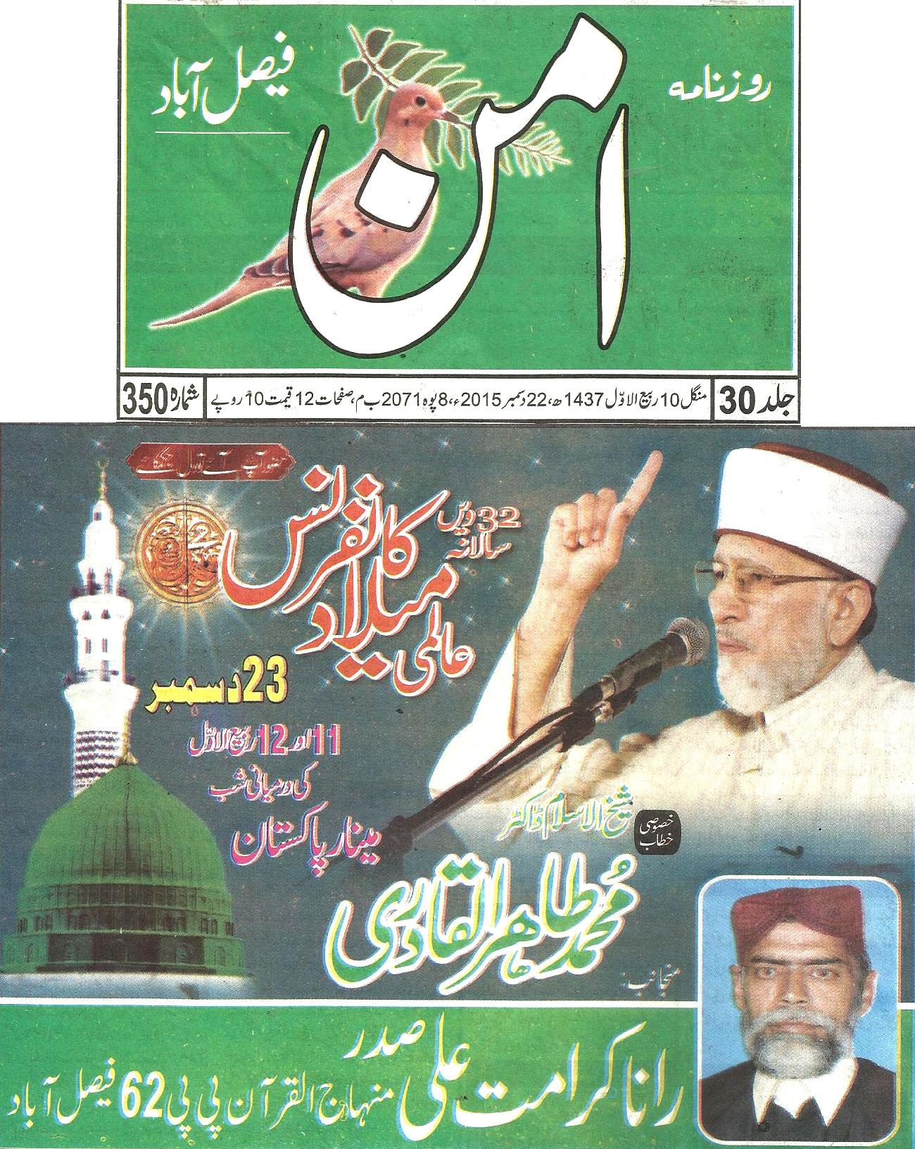 Pakistan Awami Tehreek  Print Media Coverage Daily-Aman-Back-page