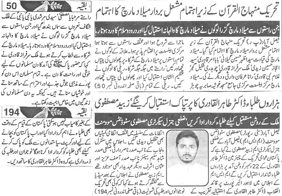 Pakistan Awami Tehreek  Print Media Coverage Daily-Aman