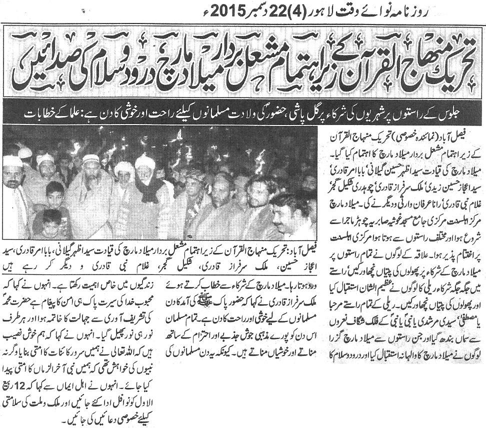 Pakistan Awami Tehreek  Print Media Coverage Daily-Nawa-i-waqt-page-4