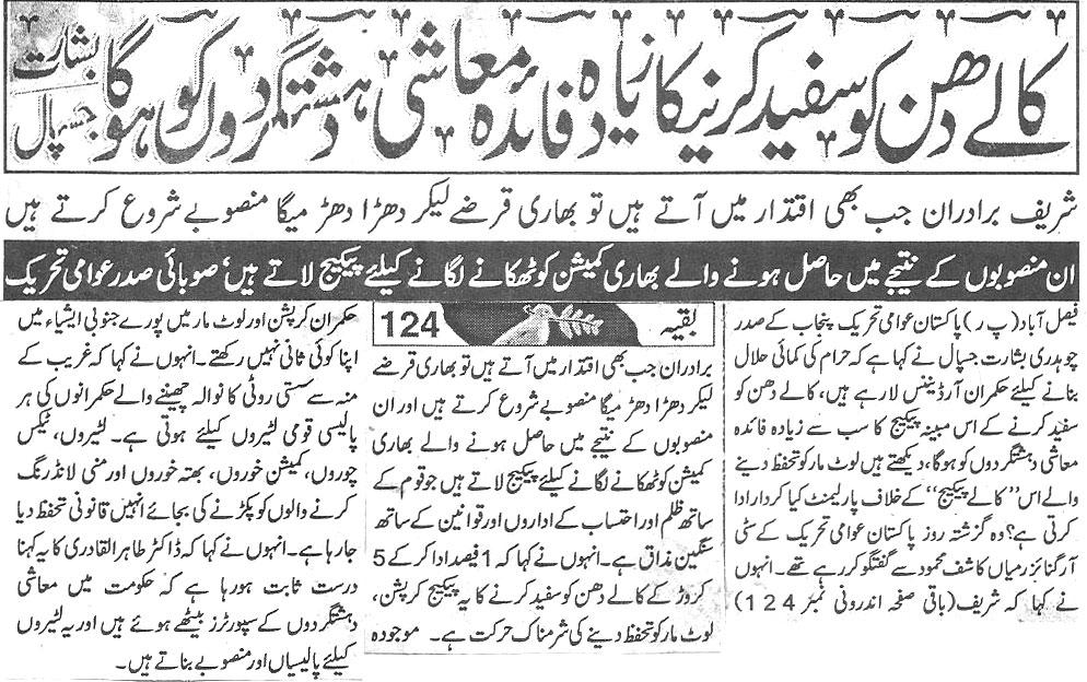 Pakistan Awami Tehreek  Print Media Coverage Daily-Aman-page-2