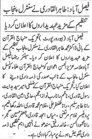 Pakistan Awami Tehreek  Print Media Coverage Daily-Jinnah-page-2