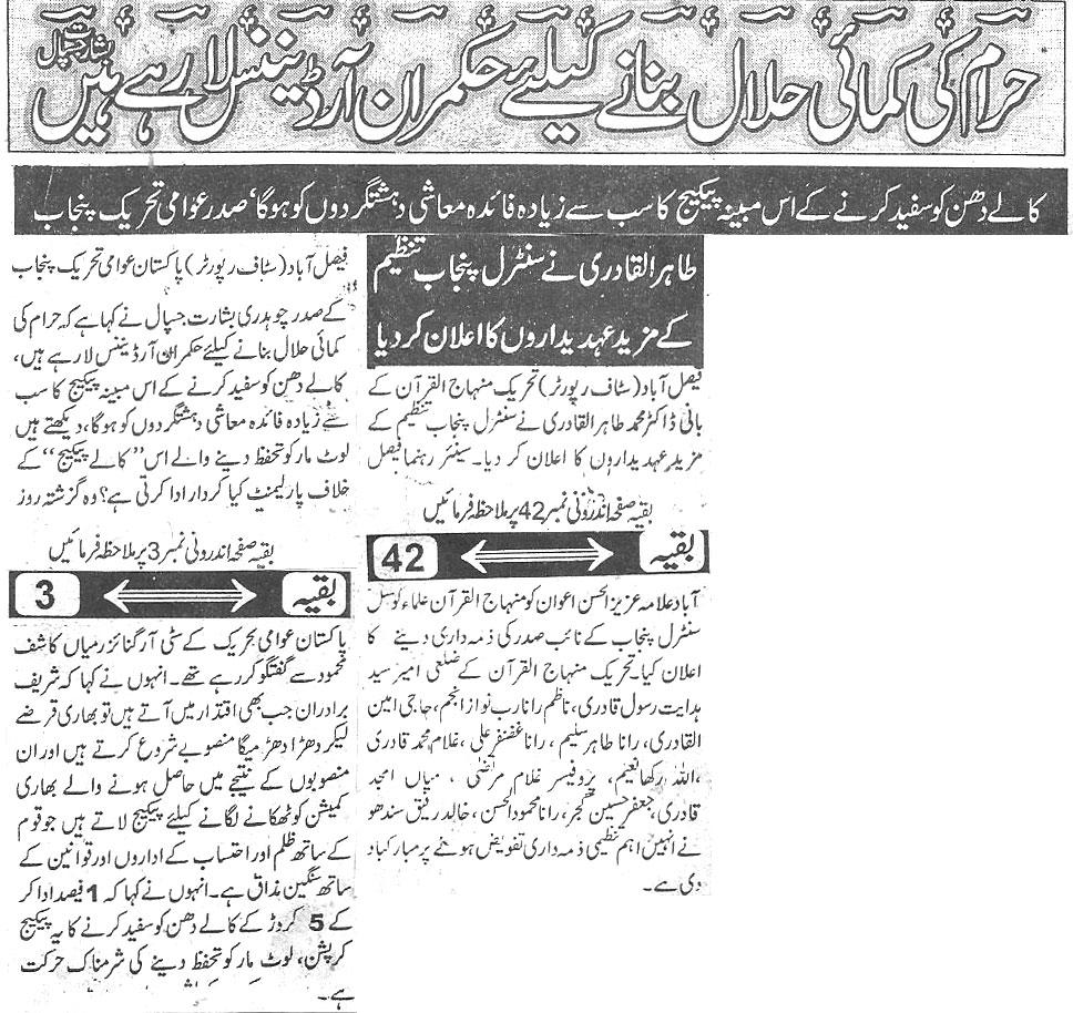 Pakistan Awami Tehreek  Print Media Coverage Daily-Naya-ujala-page-1