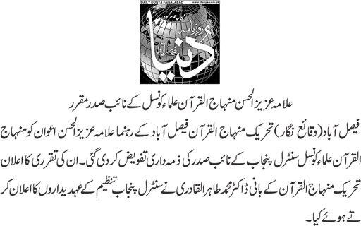 Pakistan Awami Tehreek  Print Media Coverage Daily Dunya 2.jpg