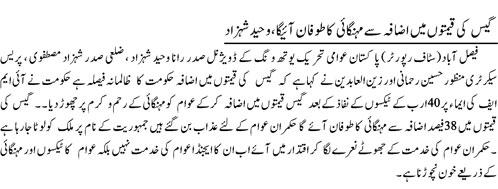 Pakistan Awami Tehreek  Print Media Coverage Daily-Jang.jpg