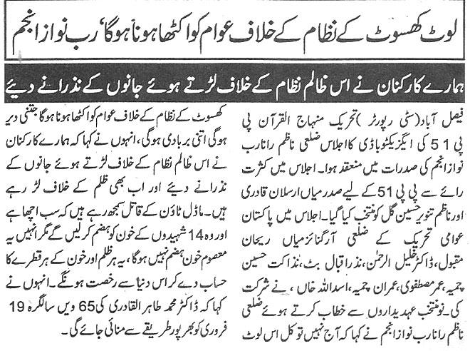 Mustafavi Student Movement Print Media Coverage Daily-Aman-page-11