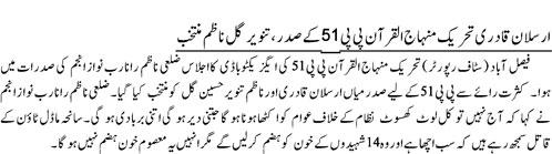 Mustafavi Student Movement Print Media Coverage Daily-Jang-page-2