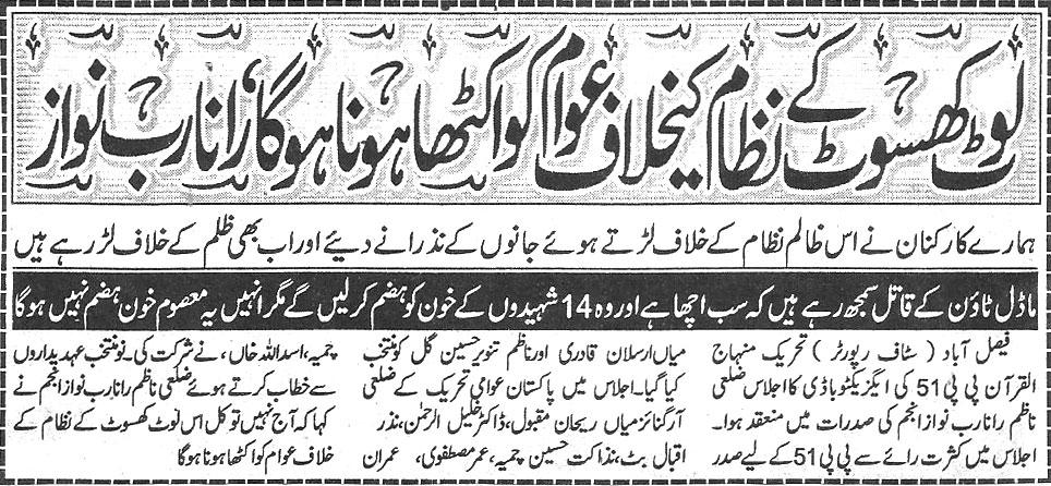 Mustafavi Student Movement Print Media Coverage Daily-Mera-qalam-page-3