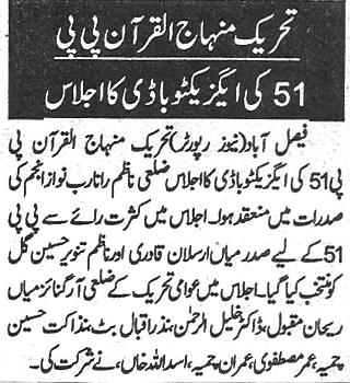 Mustafavi Student Movement Print Media Coverage Daily-Nai-Baat-page-2