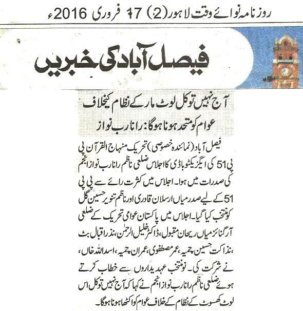 Mustafavi Student Movement Print Media Coverage Daily-Nawa-i-waqt-page-2