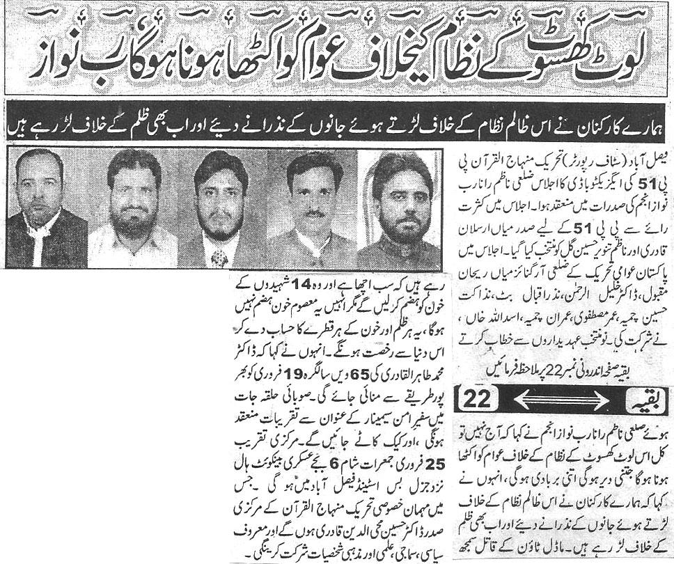 Mustafavi Student Movement Print Media Coverage Daily-Naya-ujala-Back-page