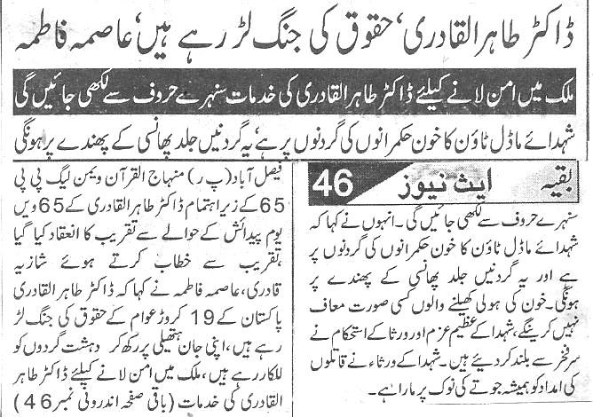 Pakistan Awami Tehreek  Print Media Coverage Daily-Ace-news-page-2.jpg