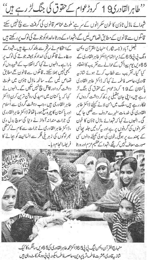 Pakistan Awami Tehreek  Print Media Coverage Daily-Al-Bayan-pakistan