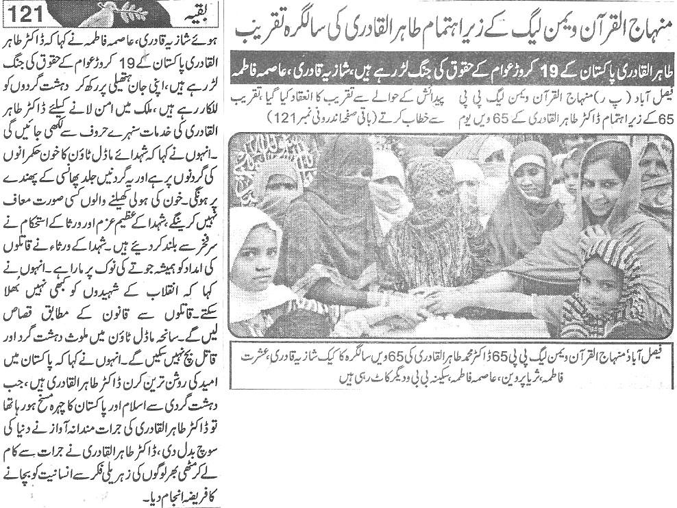 Pakistan Awami Tehreek  Print Media Coverage Daily-Aman-page-3.jpg