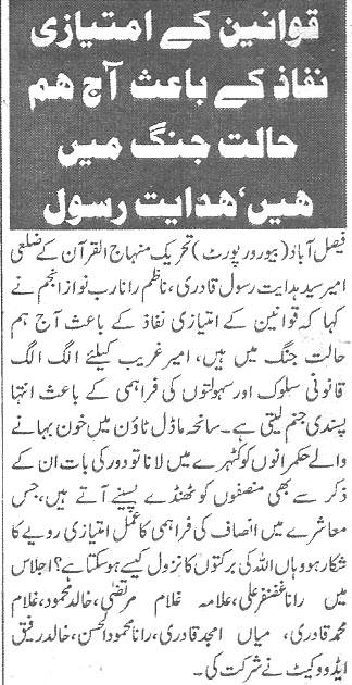 Mustafavi Student Movement Print Media Coverage Daily-Pakistan-page-7