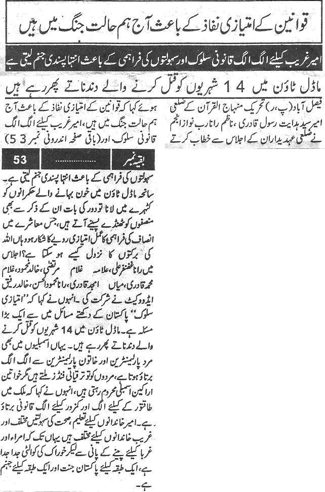 Mustafavi Student Movement Print Media Coverage Daily-Naya-ujala-page-1