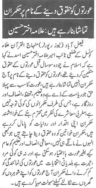 Pakistan Awami Tehreek  Print Media Coverage Daily-Nai-Baat-page-2