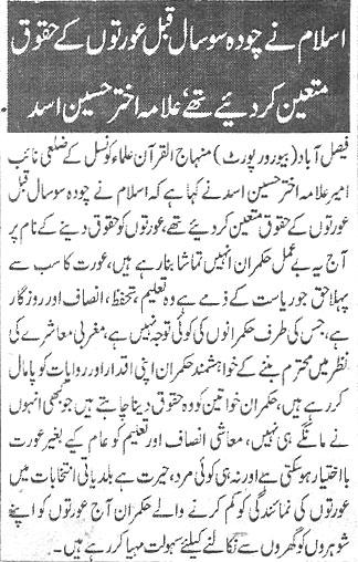 Pakistan Awami Tehreek  Print Media Coverage Daily-Pakistan-page-6