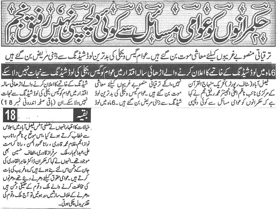 Pakistan Awami Tehreek  Print Media Coverage Daily-Mera-qalam-page-3