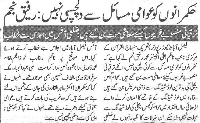 Pakistan Awami Tehreek  Print Media Coverage Daily-Naia-Baat-Page-3