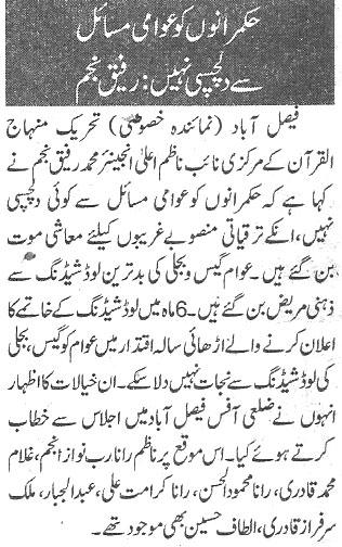 Pakistan Awami Tehreek  Print Media Coverage Daily-Nawa-i-waqt-page-6